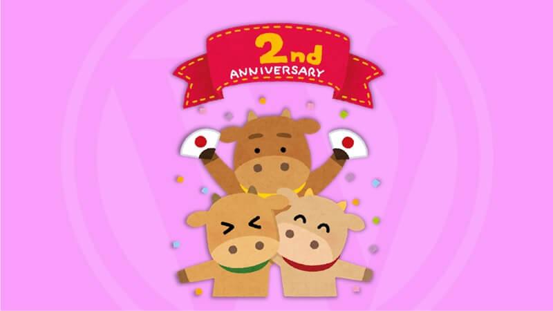 ブログ2周年記念