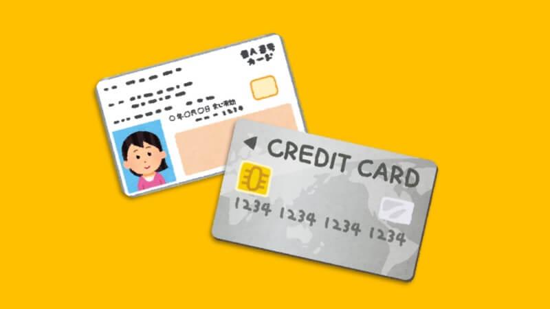 楽天カードとマイナンバーカード